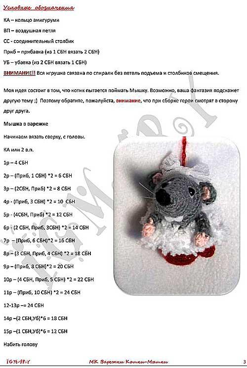 мышка в варежке
