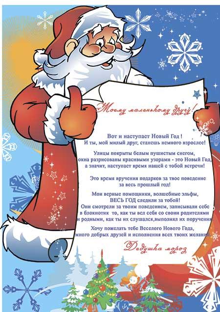 Текст Деда Мороза для поздравления Текст Деда Мороза для поздравления