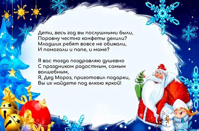 Текст Деда Мороза для поздравления