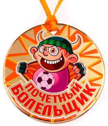 медаль на 23 февраля