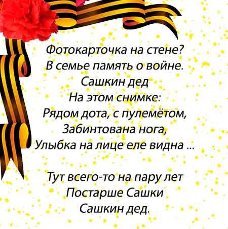 стихотворение о войне