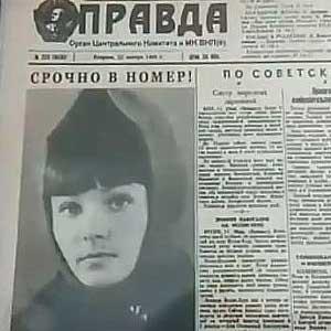 газета в подарок