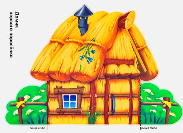 домик соломенный