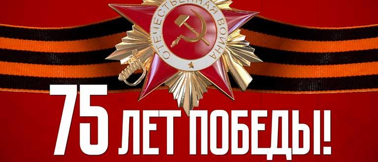 стих к 75 летию победы