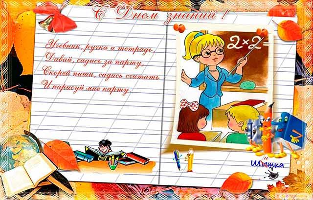 стихи на 1 сентября на линейку