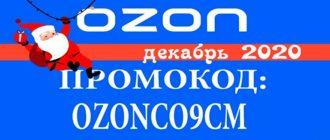 промокод Озон на декабрь