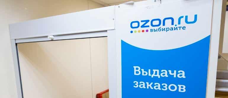 пункт выдачи озон
